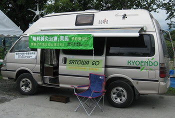 「さとわ号」陸前高田の鍼灸ボランティア車