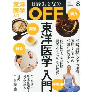 2013年8月「日経おとなのOFF」東洋医学入門.jpg