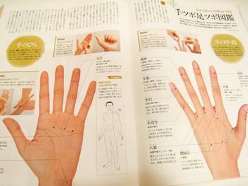 「日経 おとなのOFF」 8月号 東洋医学入門