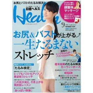 日経ヘルス2013年9月号