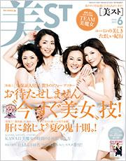 美ストーリー2012年6月号表紙