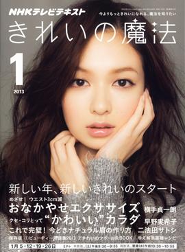 きれいの魔法2013年1月号表紙