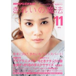 きれいのまほう2012年11月号表紙