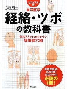 20120515ツボ教科書