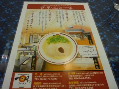 一味201203221 副屋 福岡物産展