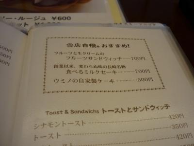 201204161長崎ミルクセーキ