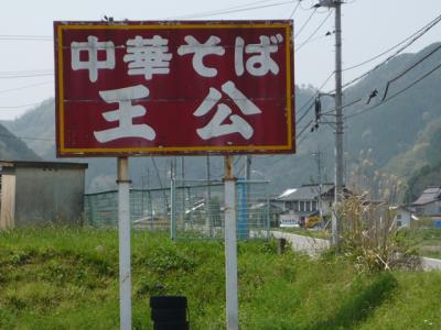 王公201204241