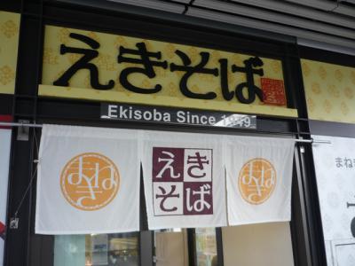 姫路えきそば201205081