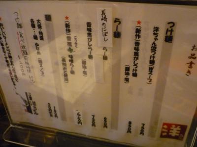洋ちゃん201205242