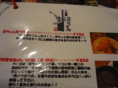 洋ちゃん201205243