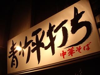 青竹平打ち中華そば 麺壱吉兆 看板