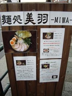 麺処 美羽 MIWA38 縦看板
