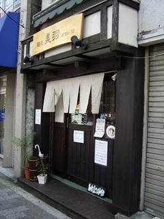 麺処 美羽 MIWA38