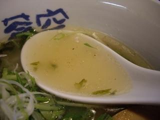 麺づくり蒼空 磯潮らぁめん (スープ)