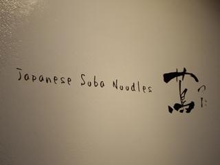 Japanese Soba Noodle 蔦 屋号