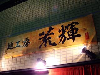 麺工房 荒輝 看板