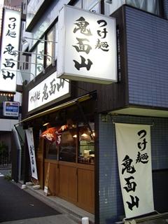 つけ麺鬼面山