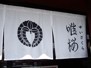 麺や唯桜 暖簾