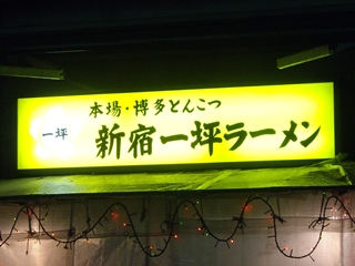 本場博多とんこつ新宿一坪ラーメン 看板