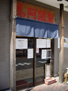 麺屋阿闍梨