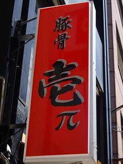 麺骨 壱Π 看板