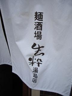 麺酒場 四代 湯島庵 生粋 暖簾