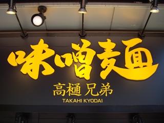 味噌麺 高樋兄弟 看板