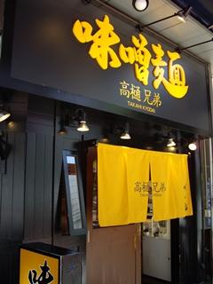 味噌麺 高樋兄弟