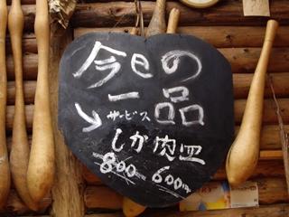 森のラーメン高須 今日の一品 鹿肉