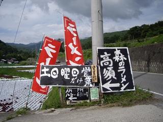 森のラーメン高須 道標