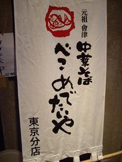 中華そば べこめでたいや東京分店 幕