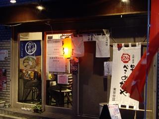 中華そば べこめでたいや東京分店
