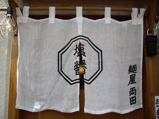 麺屋両田 暖簾