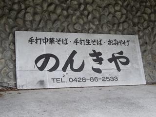のんきや 看板