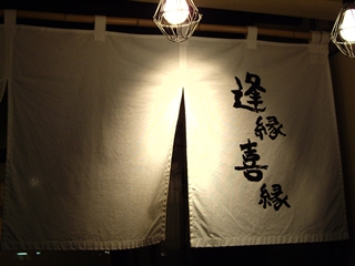 匠の麺処 逢縁喜縁 暖簾