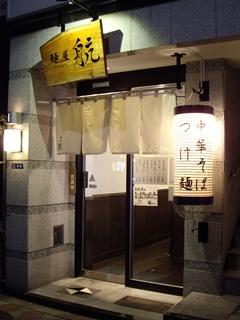 麺屋 航-wataru-