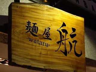 麺屋 航-wataru- 看板