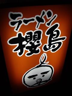 ラーメン櫻島 看板