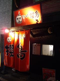 ラーメン櫻島