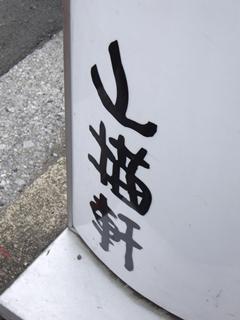 中華そば山猫軒 立て看板