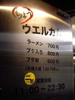 ラーメン二郎 新橋店 ウェルカム