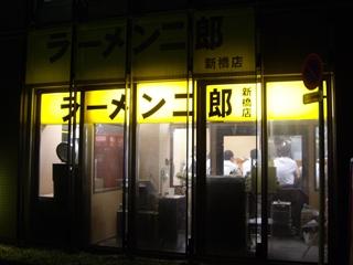 ラーメン二郎 新橋店