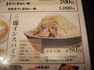 麺創宮本 メニュー(インスパイア)