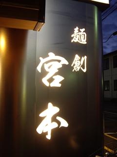 麺創宮本 看板