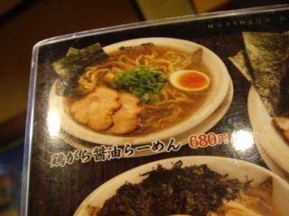 越後秘蔵麺 無尽蔵 六日町家 メニュー(一部分)