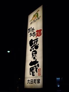 越後秘蔵麺 無尽蔵 六日町家 看板