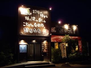 越後秘蔵麺 無尽蔵 六日町家