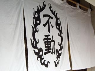 麺屋不動 暖簾