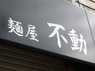 麺屋不動 テント