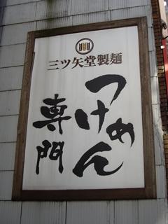 三ツ矢堂製麺 川越店 看板